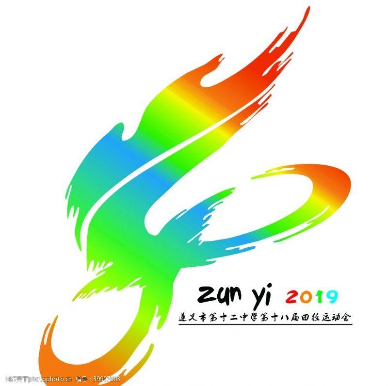 运动会背景18运动会会徽图片