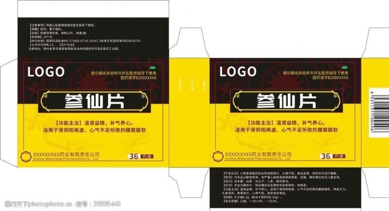 药品保健品纸盒包装图片
