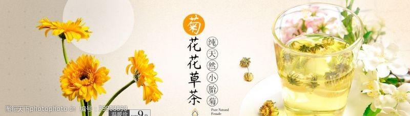 双11茶叶淘宝海报图片