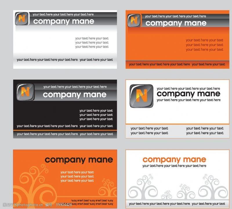 卡片名片素材橙色花纹的卡片素材图片