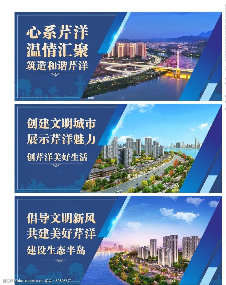 文明城市宣传创建全国文明城市公交广告图片