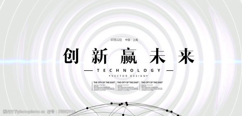 峰会创新赢未来展板图片