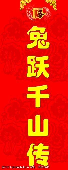 40dpi春节对联图片