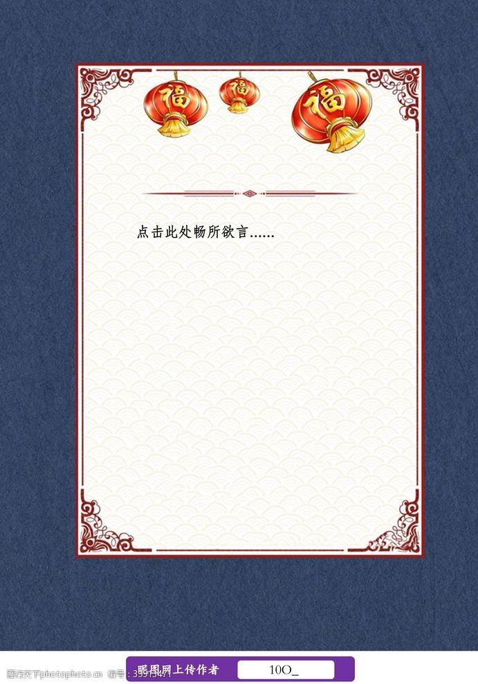 书信春节信纸图片