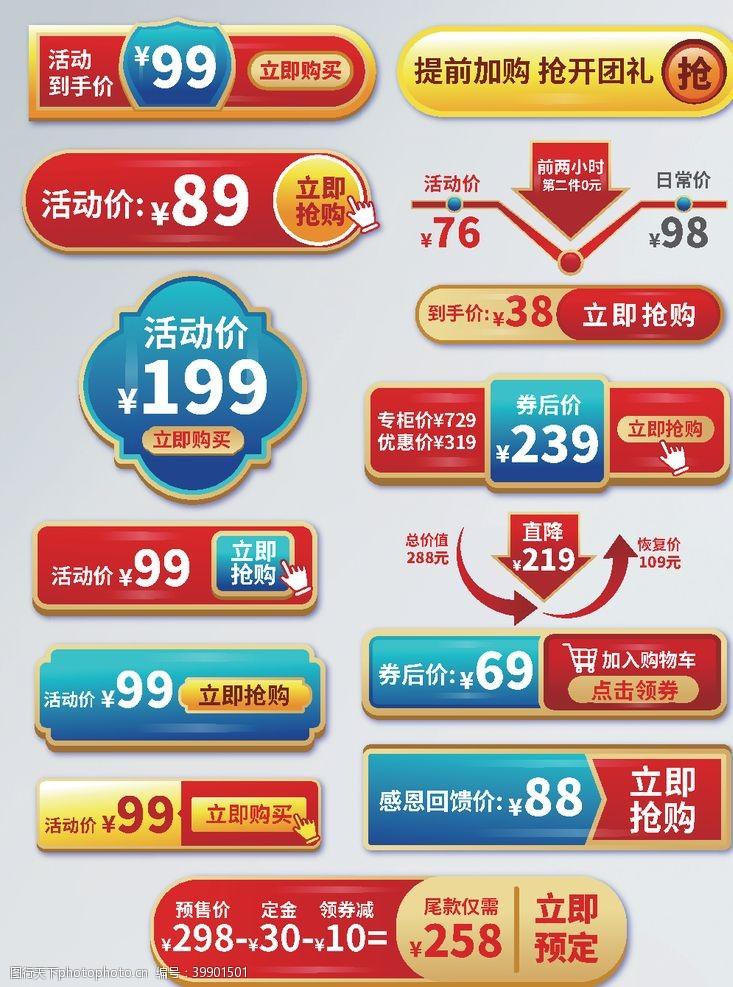 电商点击抢购按钮图标通用价格图片