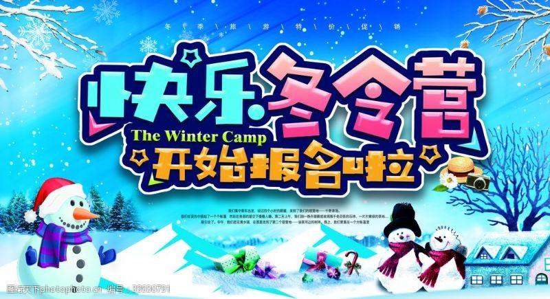 冬季招生冬令营图片