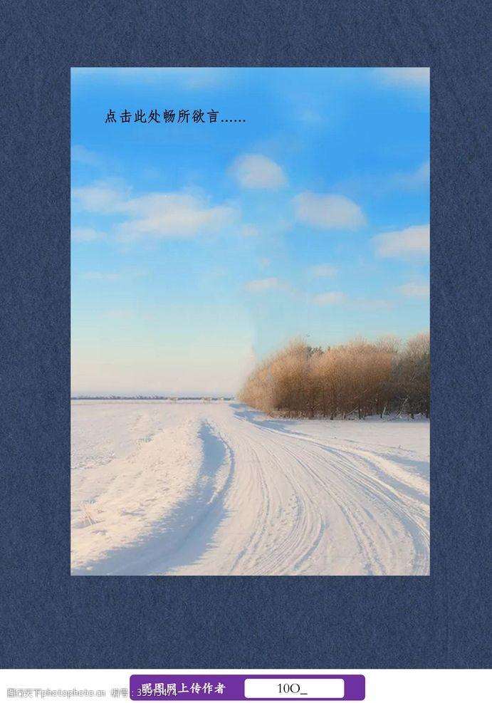 书信冬日雪天雪景信纸图片