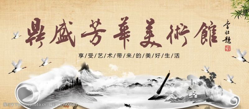 中国芳华美术馆图片