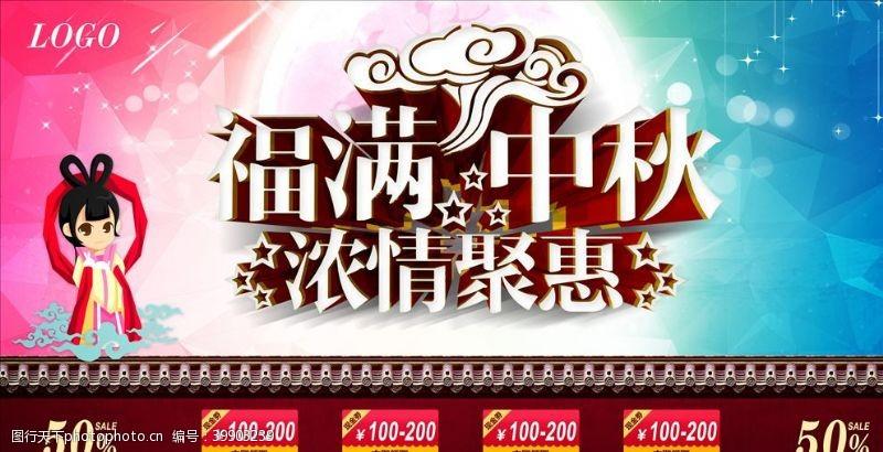 中秋节福满中秋图片