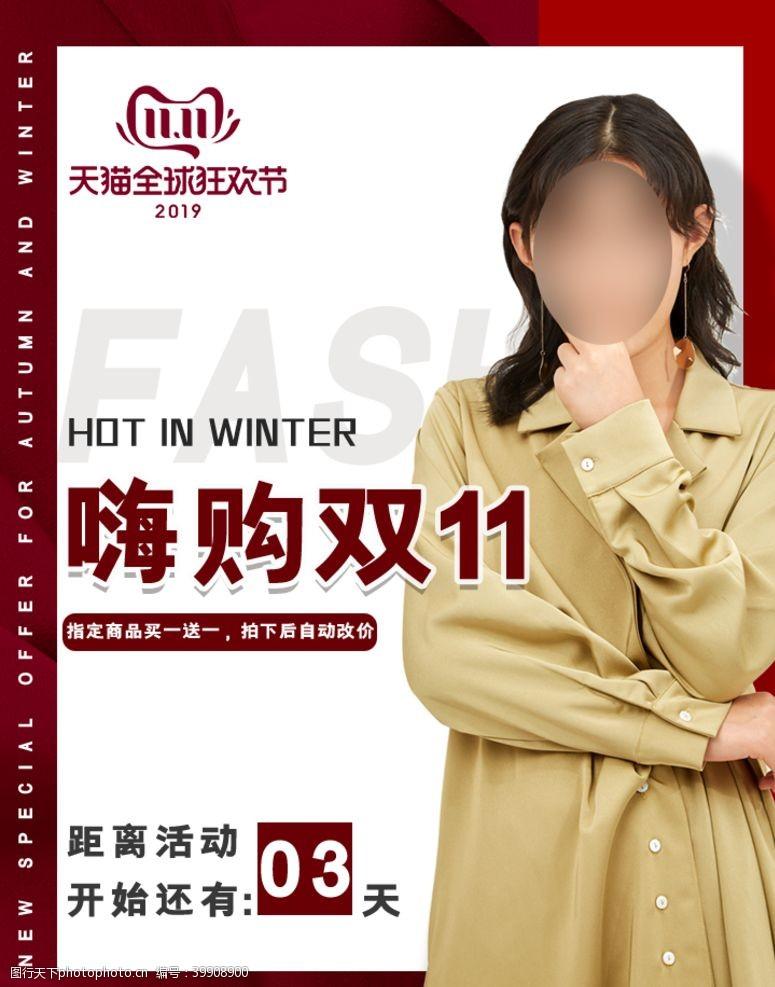 服装女装童装淘宝海报图片