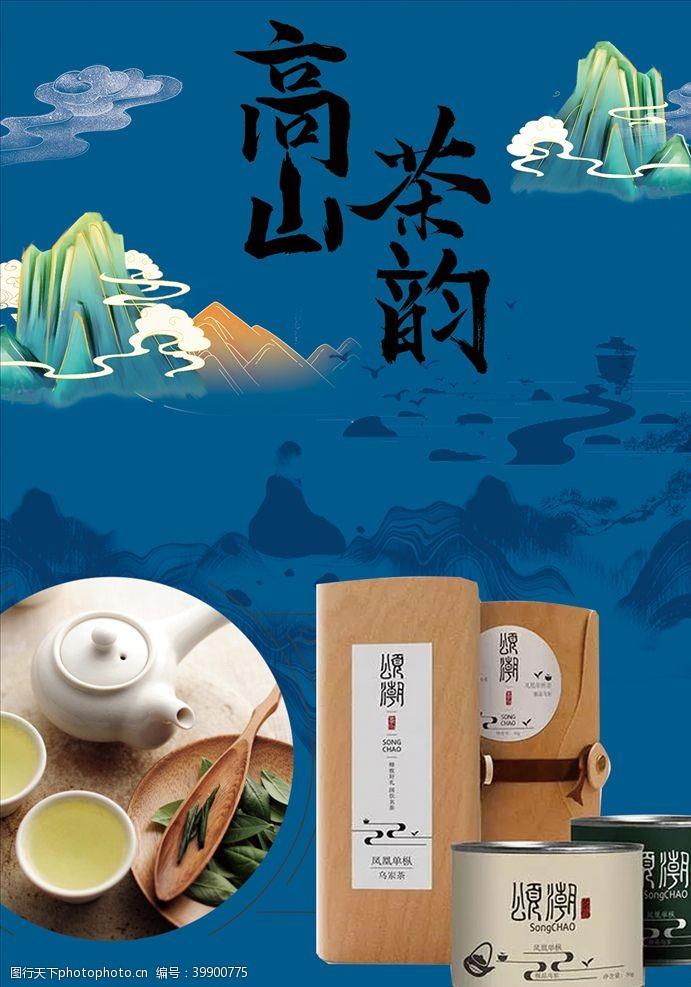 中国高山茶韵图片
