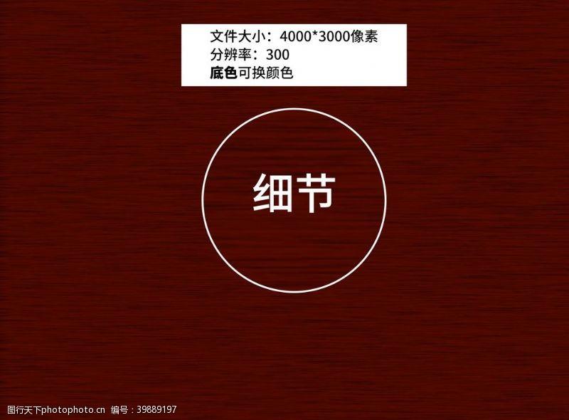 红木纹理背景图片