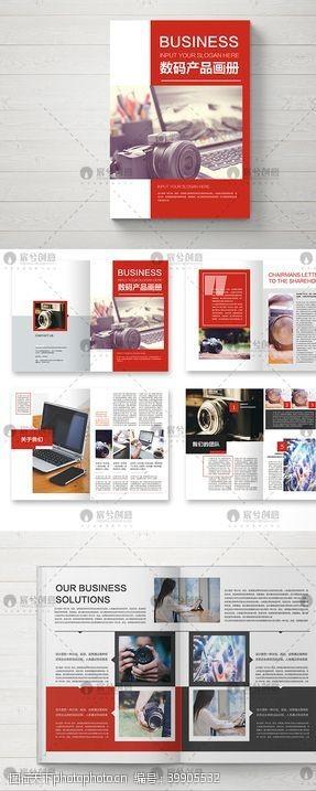 宣传册红色大气数码产品画册图片