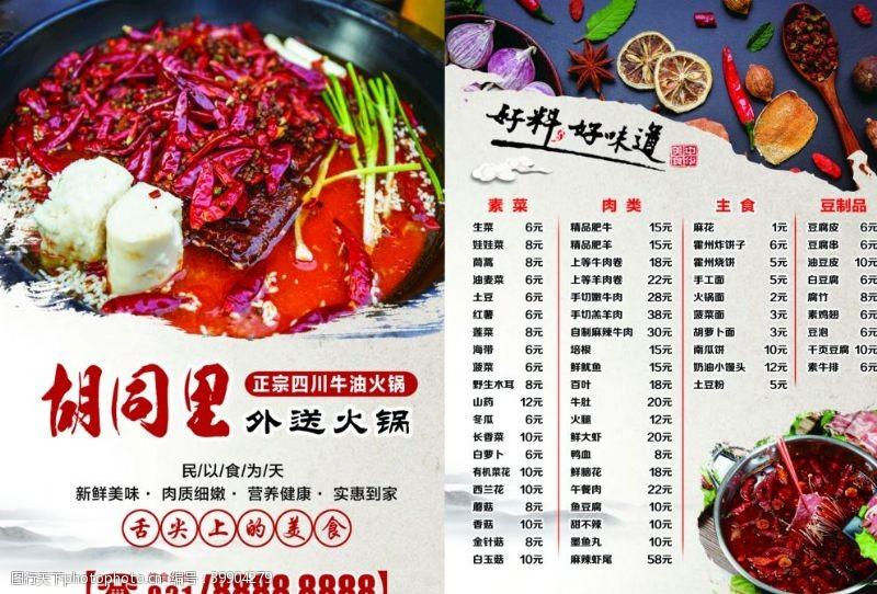 火锅店菜单火锅店价目表图片