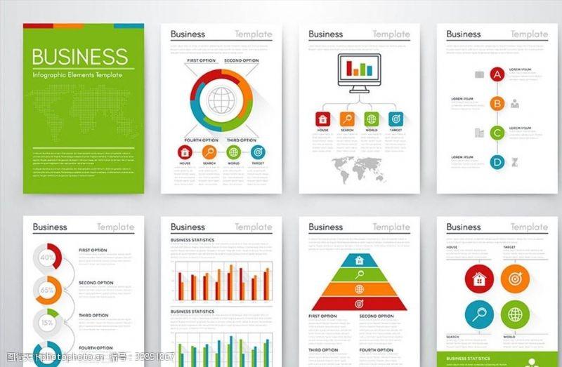 宣传册设计简约商务画册图片