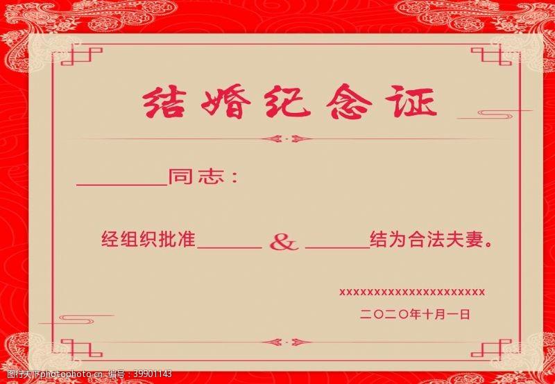 结婚纪念证内页图片