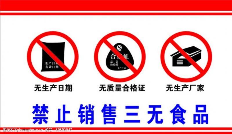 禁止标识禁止销售三无食品图片