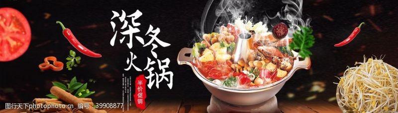 双11酒水食品活动淘宝海报图片
