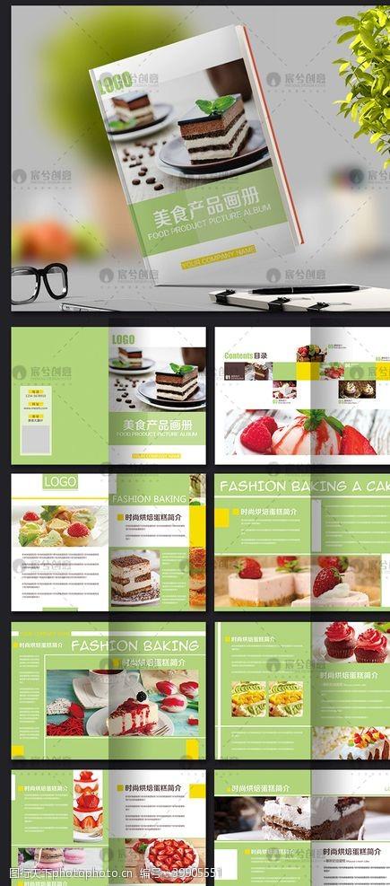 宣传册美食活动促销画册设计图片