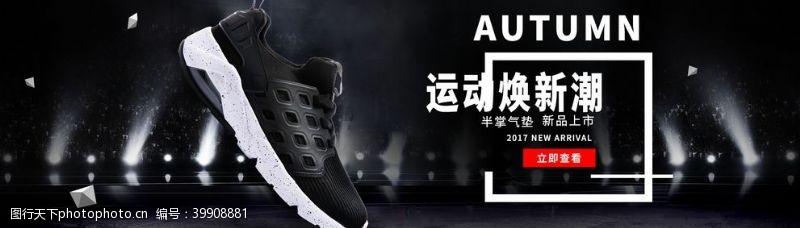 双11男鞋运动鞋淘宝海报图片