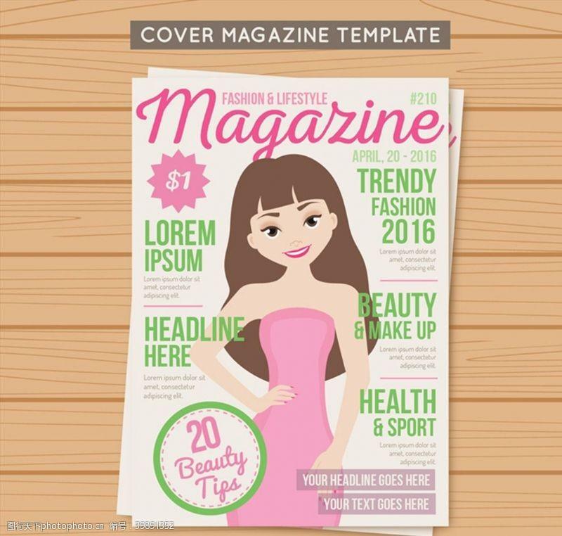 女孩时尚杂志封面图片