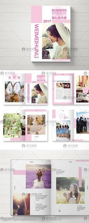 宣传册欧式简约风婚纱婚庆画册图片