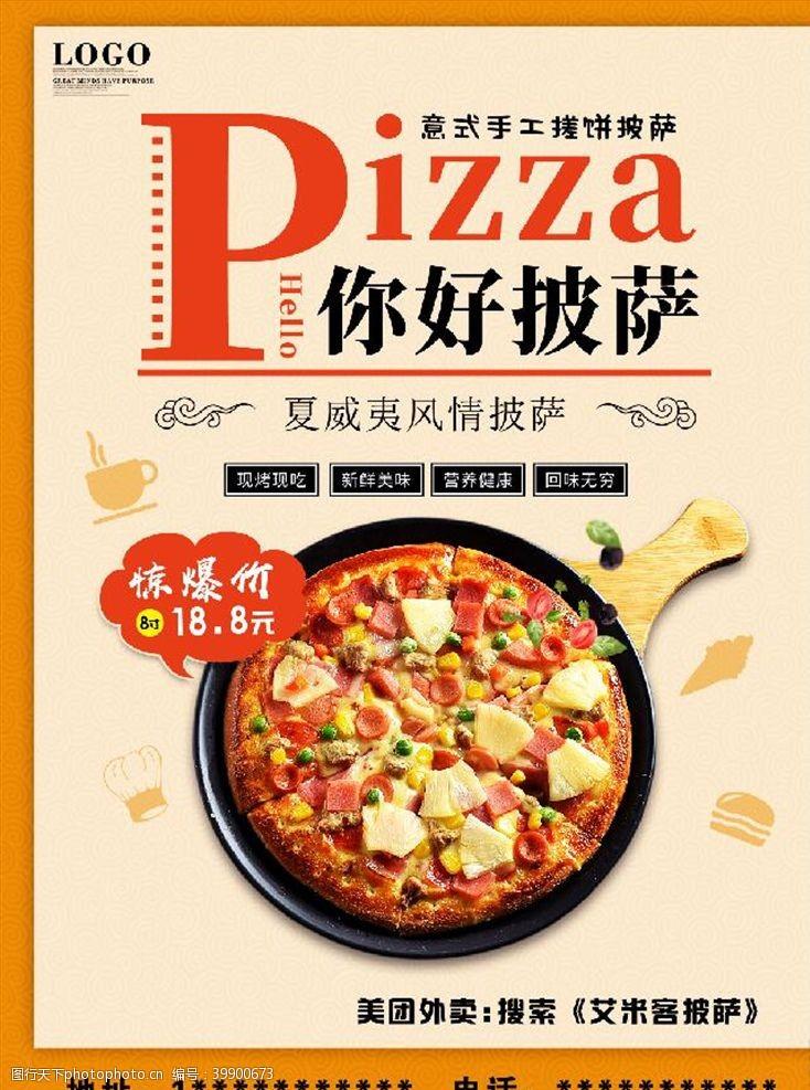 披薩海報圖片