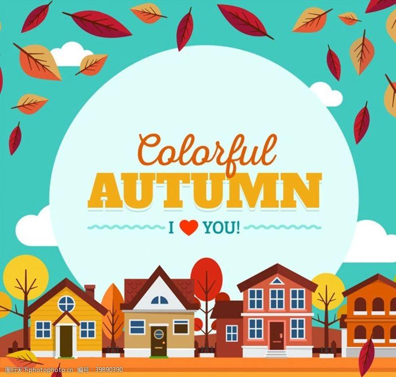 房屋秋季城镇风景图片