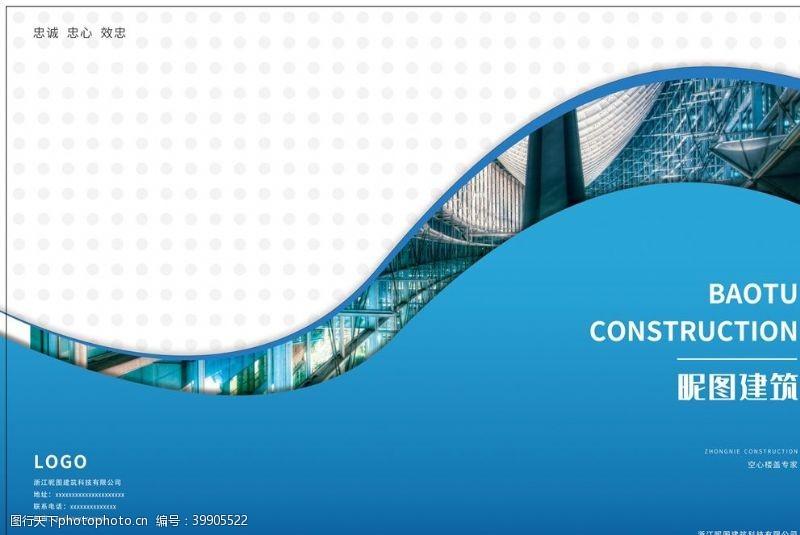 公司封面企业封面蓝色建筑科技图片
