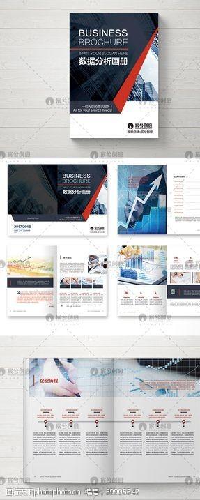 宣传册企业数据分析画册图片