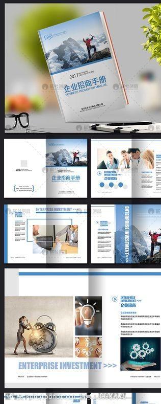 宣传册企业招商活动宣传画册设计图片