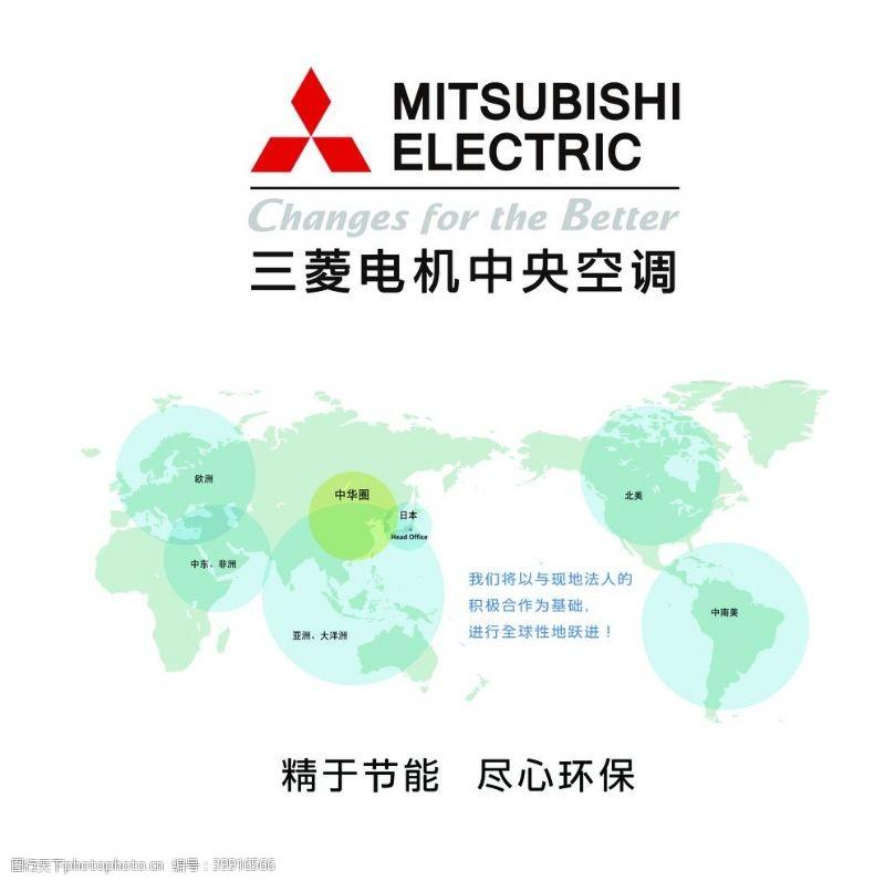 三菱电机中央空调海报物料宣传图片