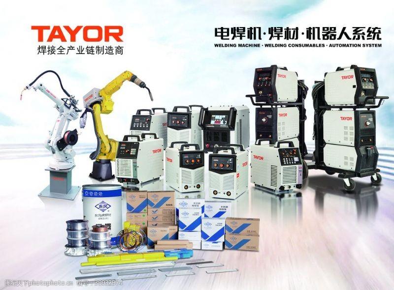 上海通用电焊机海报图片