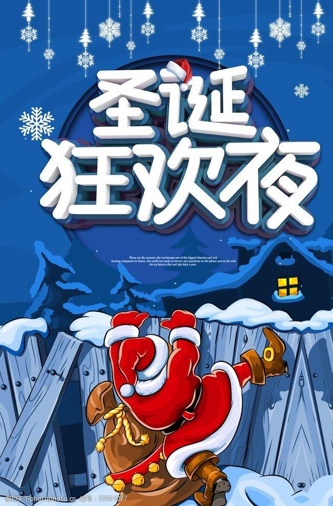 下雪圣诞狂欢夜图片