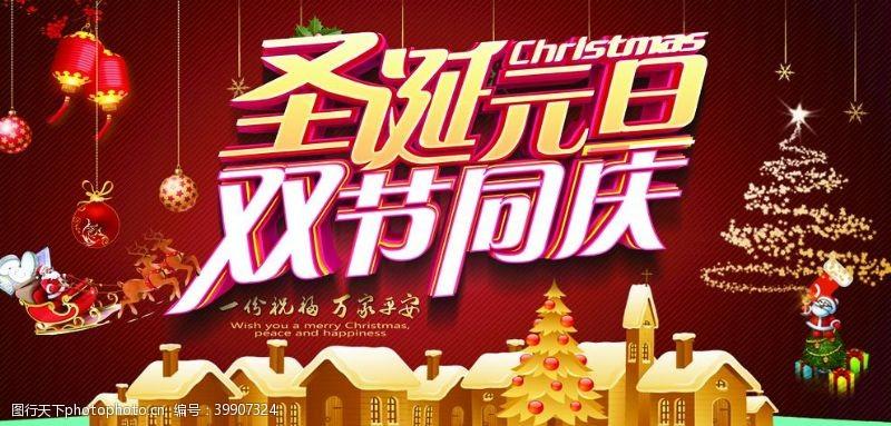 节日展板圣诞元旦双节同庆展板图片