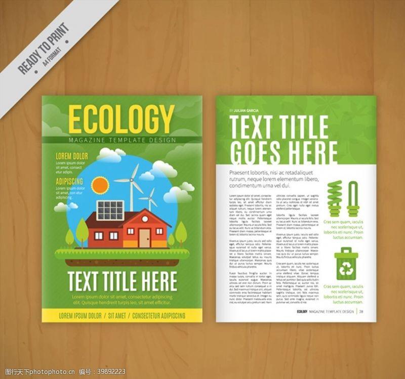 房屋生态学宣传单页图片