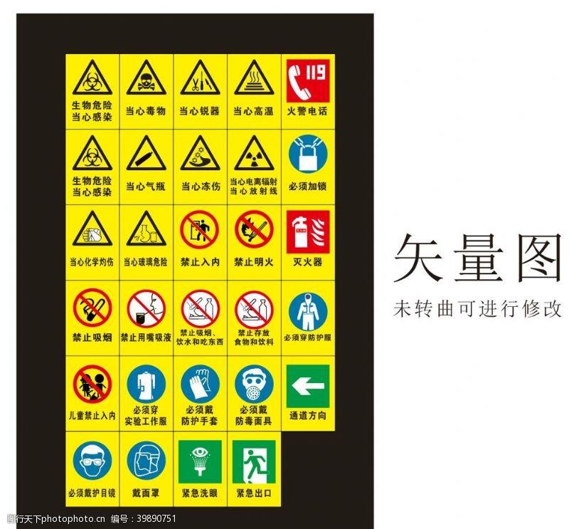 警告实验室图片素材