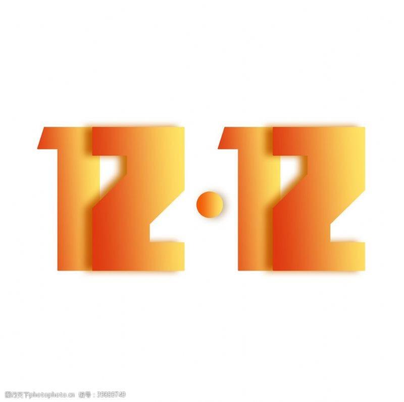 电商素材双12元素图片