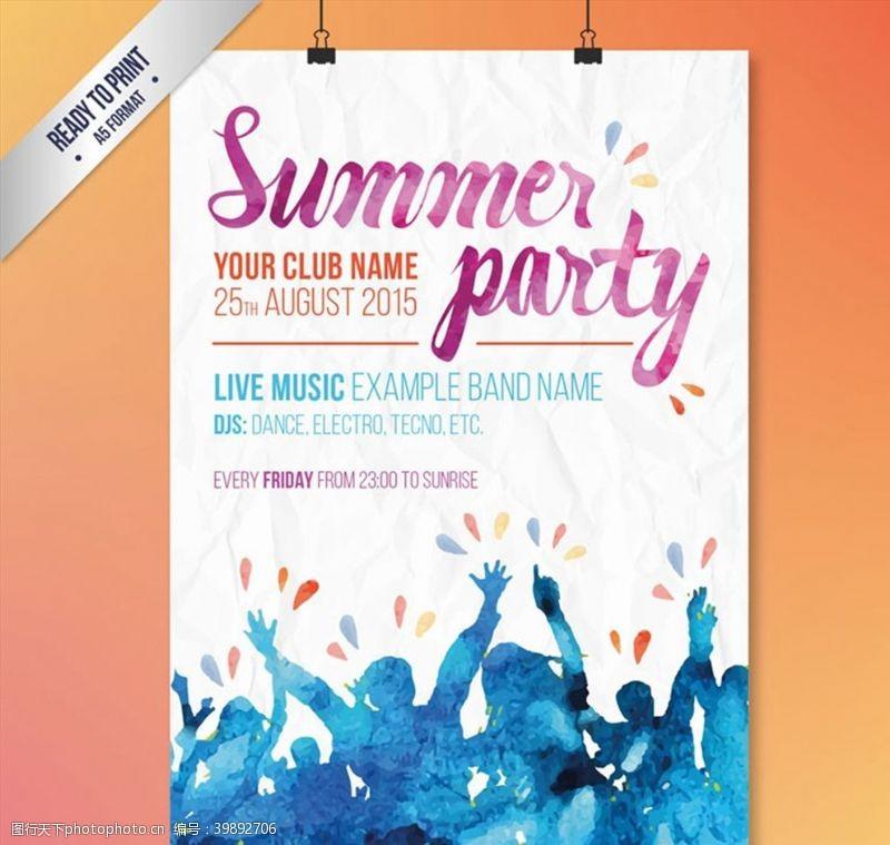 欢呼水彩夏日派对海报图片