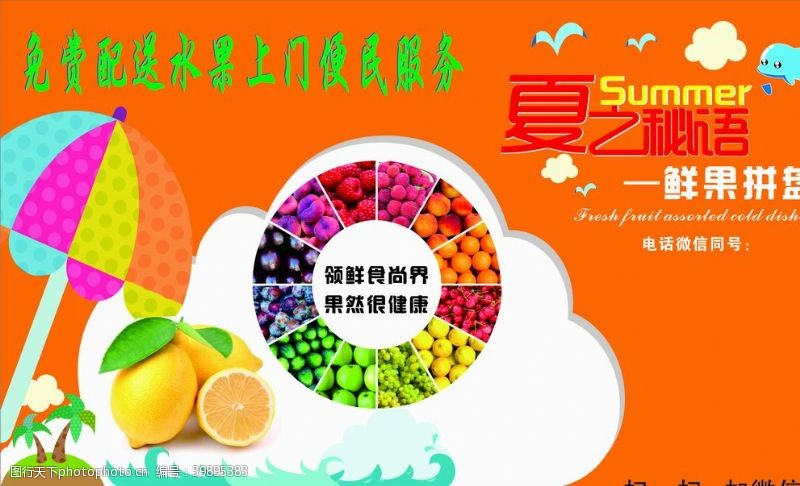 绿色食品海报水果海报图片