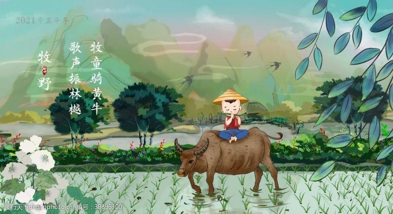 田野中国风插画图片