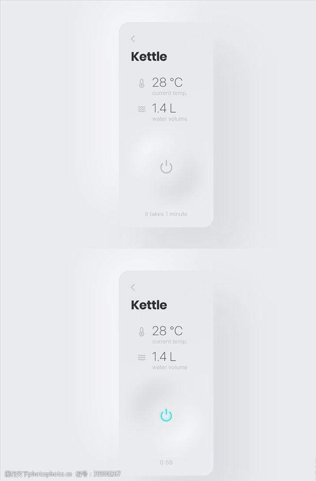 源文件下载xd新拟态新拟物风格白色按钮U图片