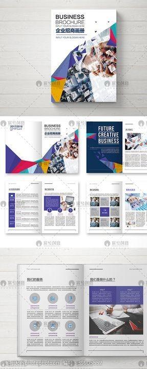 画册设计现代企业招商画册图片