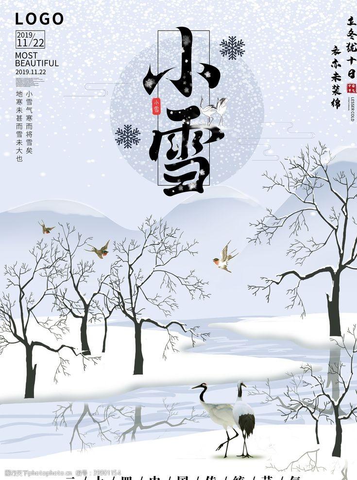 小雪海报大雪素材小雪素材图片