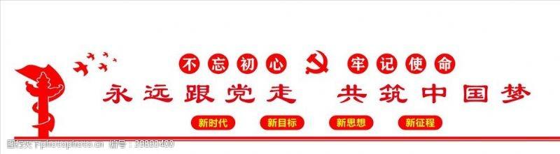新农村永远跟党走共筑中国梦图片