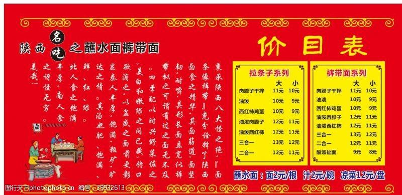 餐饮行业蘸水面价目表图片