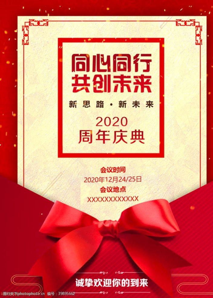 ktv周年庆红图片