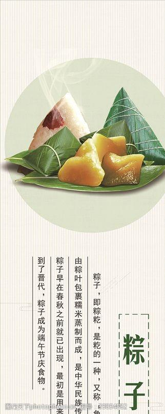 端午节活动粽子海报图片