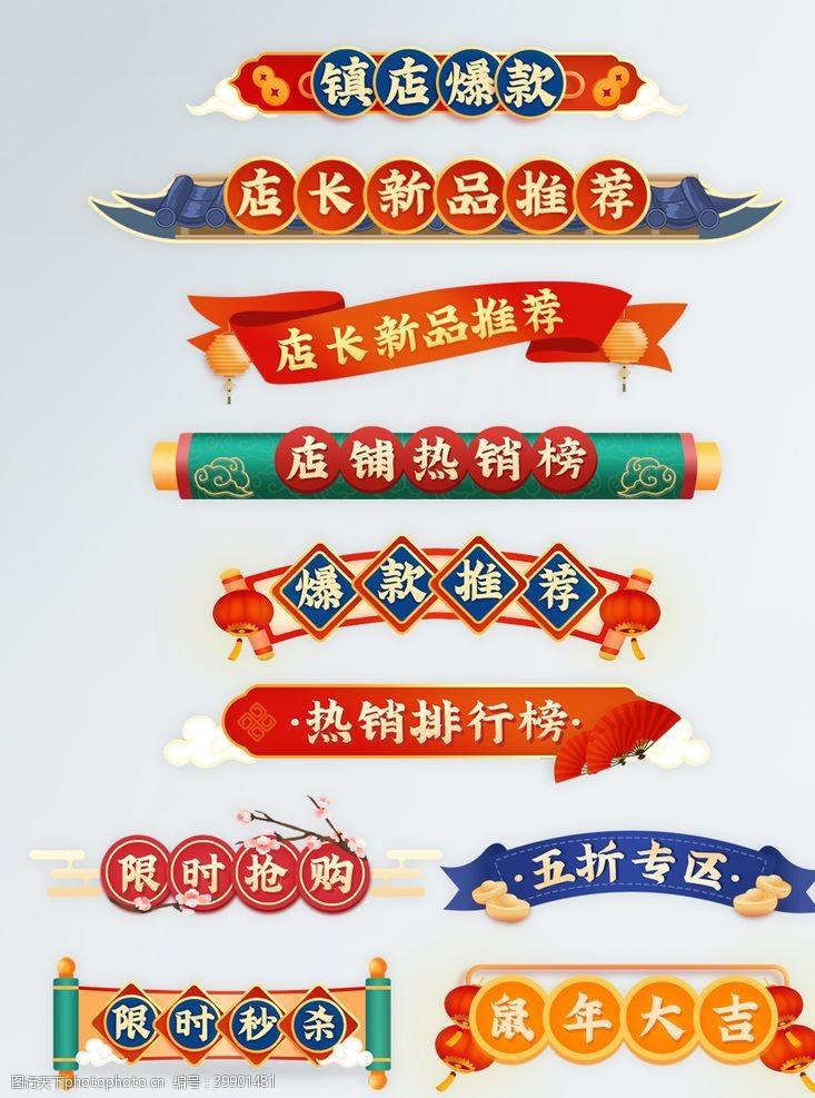618复古中国风微立体标题栏图片