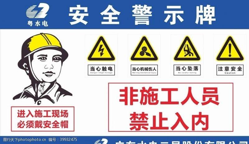 戴安全帽安全警示牌图片
